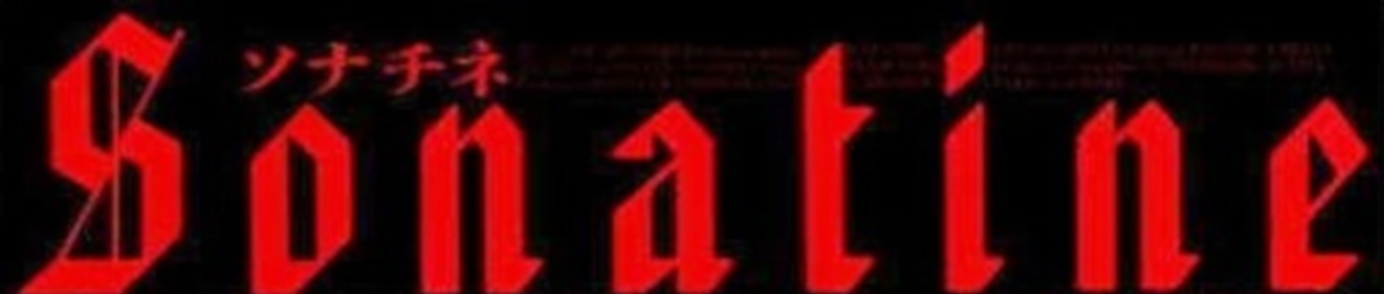 Sonatine Banner